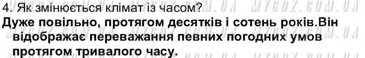 ГДЗ номер 4 до підручника з географії Пестушко, Уварова 6 клас