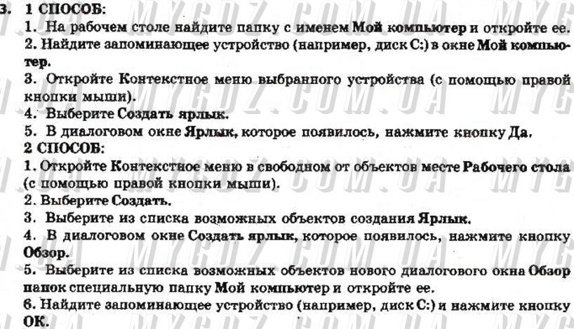 ГДЗ номер 3 до підручника з інформатики Ривкінд, Лисенко 6 клас