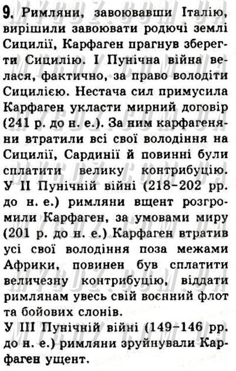 ГДЗ номер 9 до підручника з історії Голованов, Костирко 6 клас