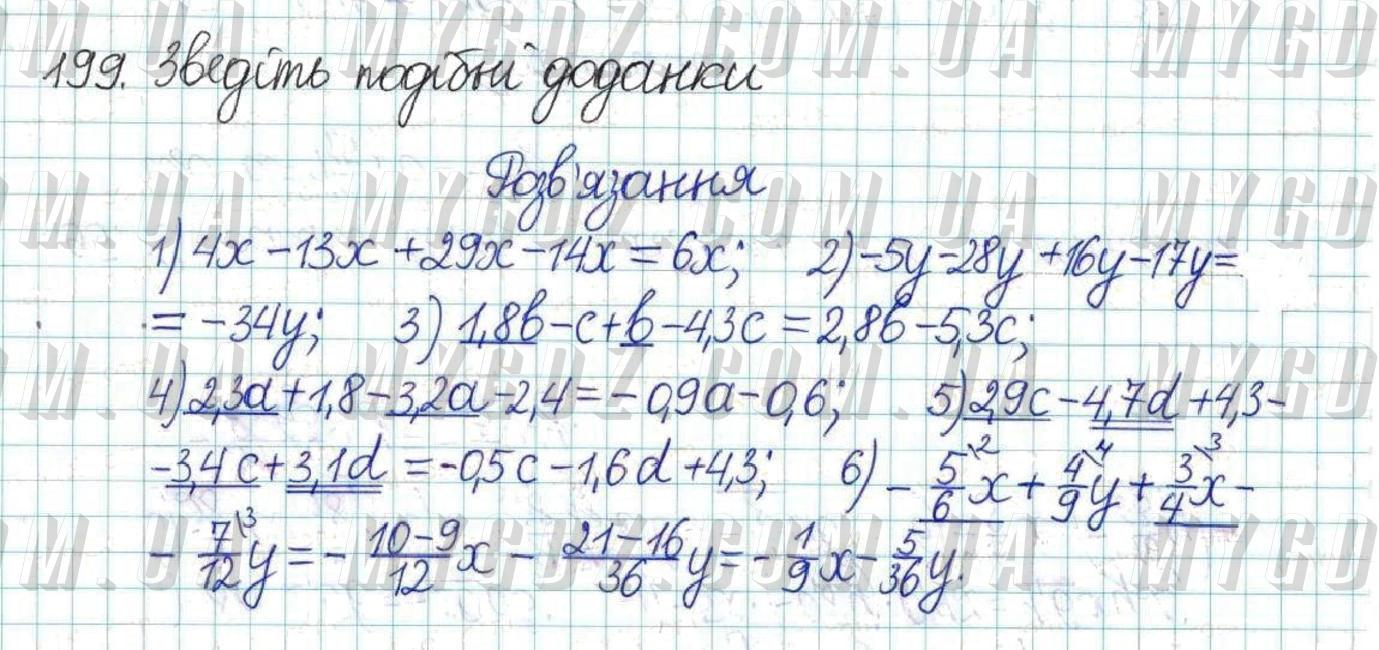 ГДЗ номер 199 до збірника задач і контрольних робіт з математики Мерзляк, Полонський 6 клас