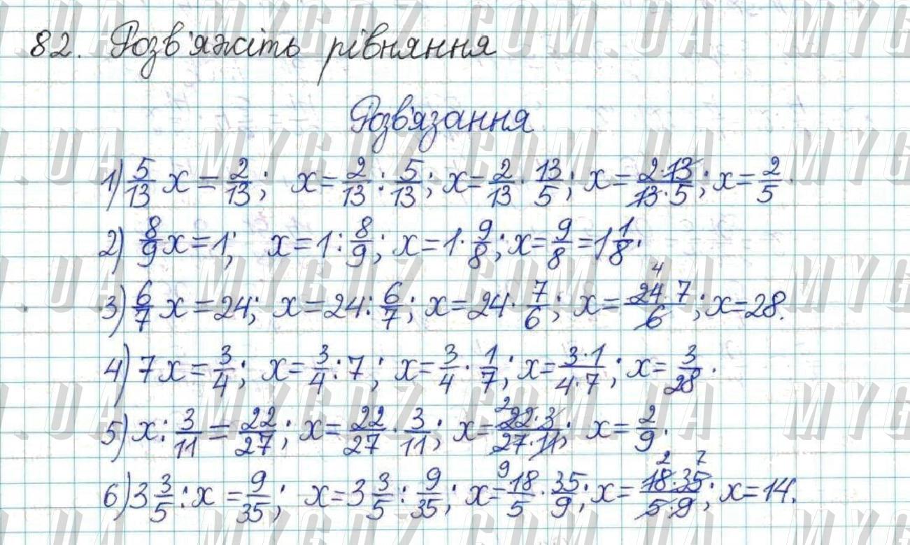 ГДЗ номер 82 до збірника задач і контрольних робіт з математики Мерзляк, Полонський 6 клас