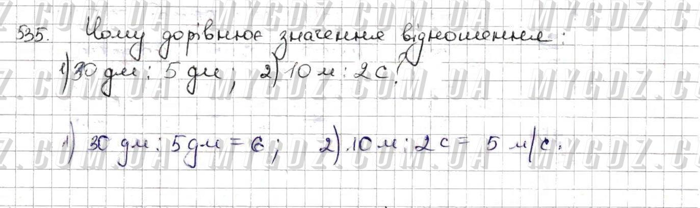 ГДЗ номер 535 до підручника з математики Тарасенкова, Богатирьова 6 клас