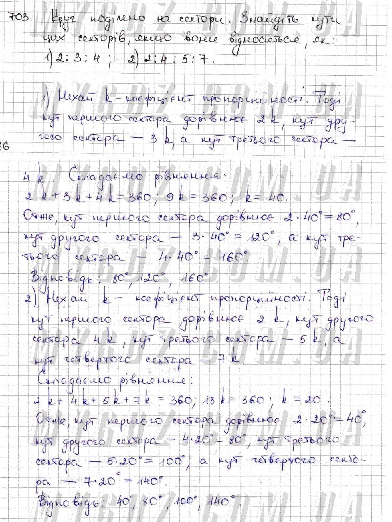 ГДЗ номер 703 до підручника з математики Тарасенкова, Богатирьова 6 клас