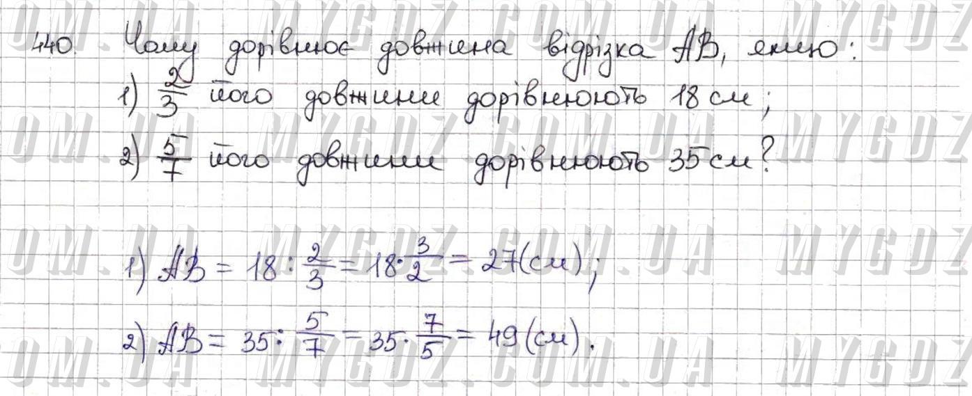 ГДЗ номер 440 до підручника з математики Тарасенкова, Богатирьова 6 клас