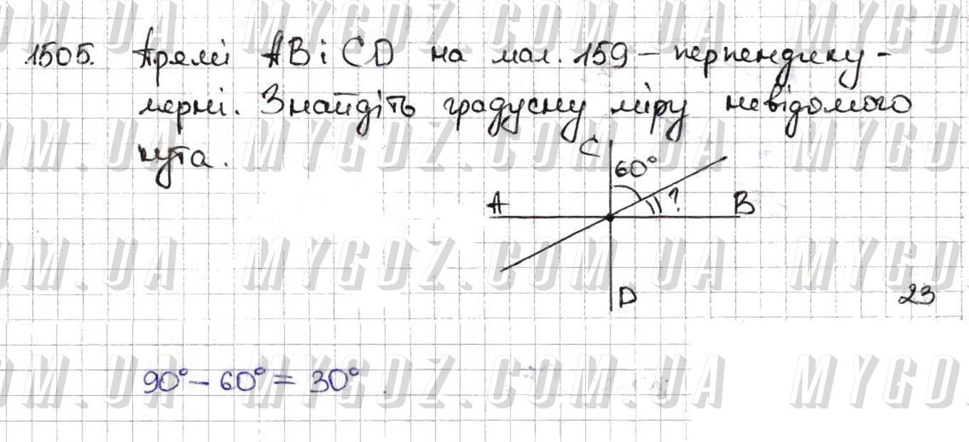 ГДЗ номер 1505 до підручника з математики Тарасенкова, Богатирьова 6 клас