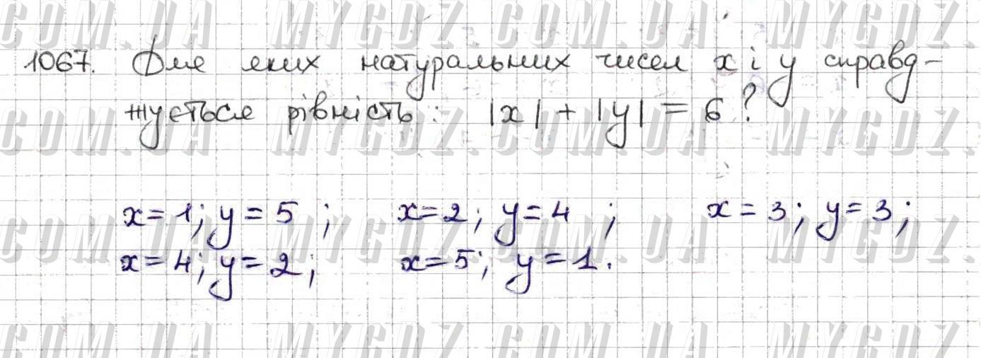 ГДЗ номер 1067 до підручника з математики Тарасенкова, Богатирьова 6 клас