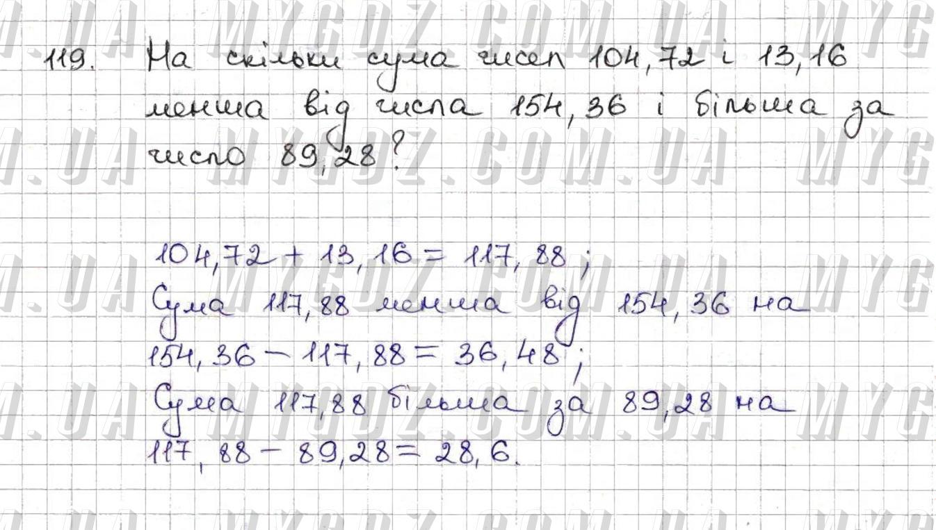ГДЗ номер 119 до підручника з математики Тарасенкова, Богатирьова 6 клас