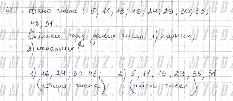 ГДЗ номер 41 до підручника з математики Тарасенкова, Богатирьова 6 клас
