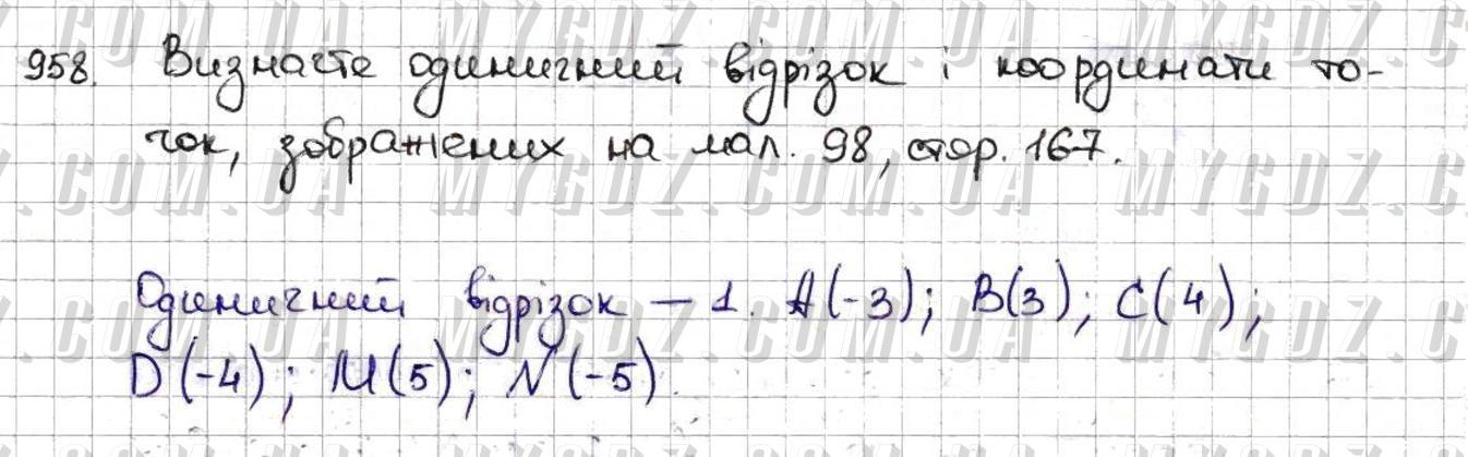 ГДЗ номер 958 до підручника з математики Тарасенкова, Богатирьова 6 клас