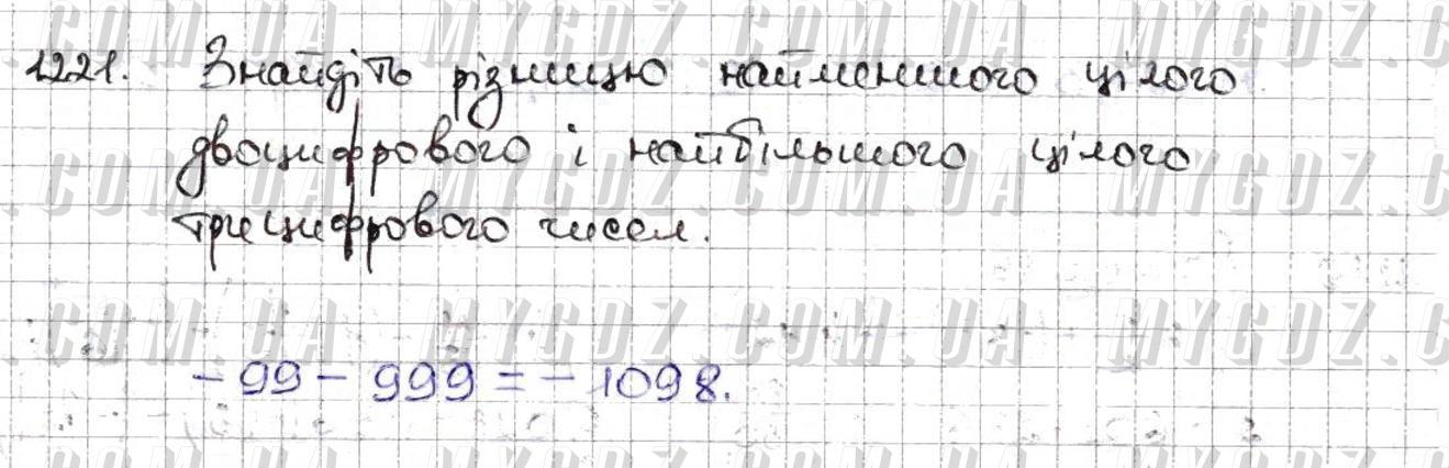 ГДЗ номер 1221 до підручника з математики Тарасенкова, Богатирьова 6 клас