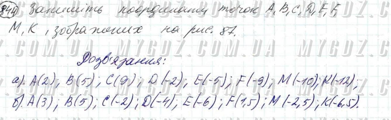 ГДЗ номер 844 до підручника з математики Мерзляк, Полонський 6 клас