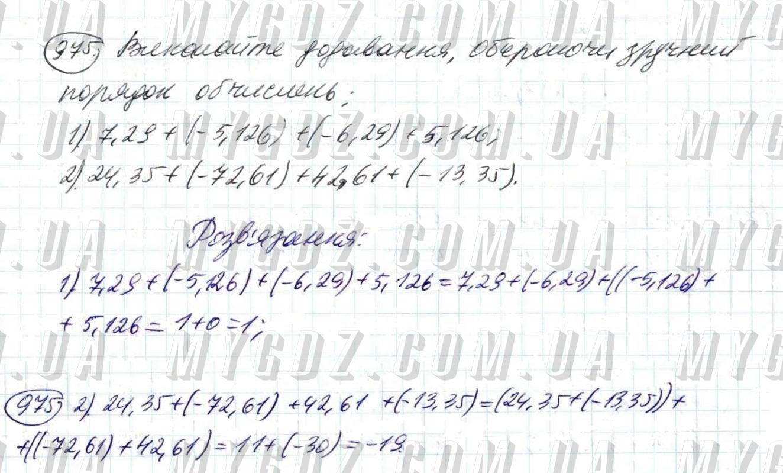 ГДЗ номер 975 до підручника з математики Мерзляк, Полонський 6 клас