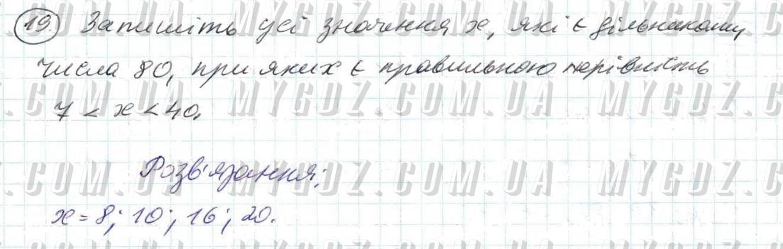 ГДЗ номер 19 до підручника з математики Мерзляк, Полонський 6 клас