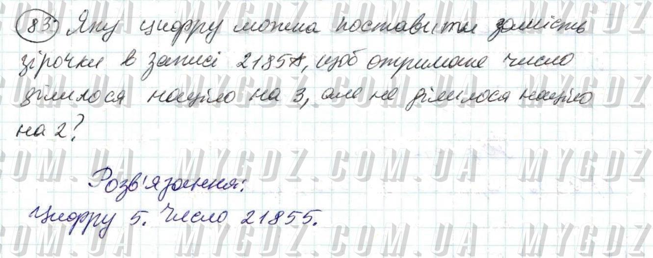 ГДЗ номер 83 до підручника з математики Мерзляк, Полонський 6 клас