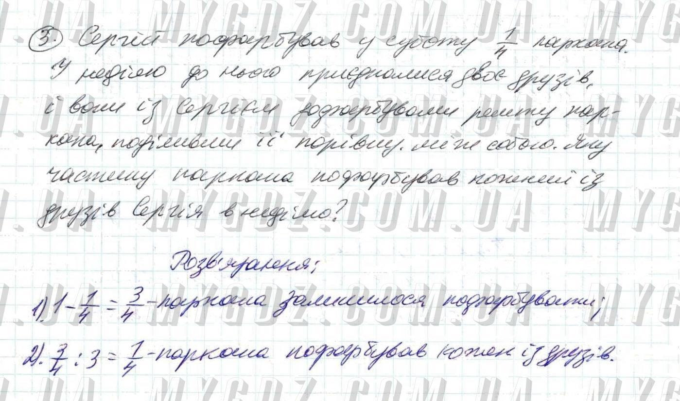 ГДЗ номер 3 до підручника з математики Мерзляк, Полонський 6 клас