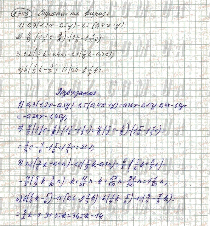 ГДЗ номер 1303 до підручника з математики Мерзляк, Полонський 6 клас