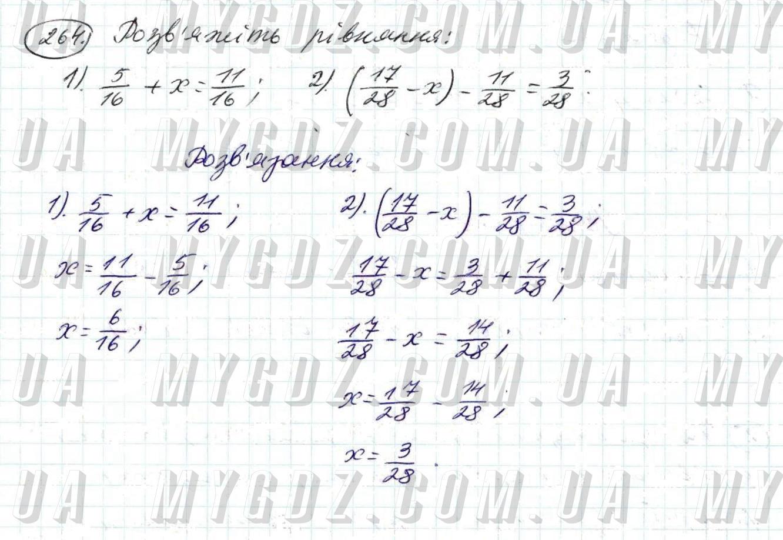 ГДЗ номер 264 до підручника з математики Мерзляк, Полонський 6 клас