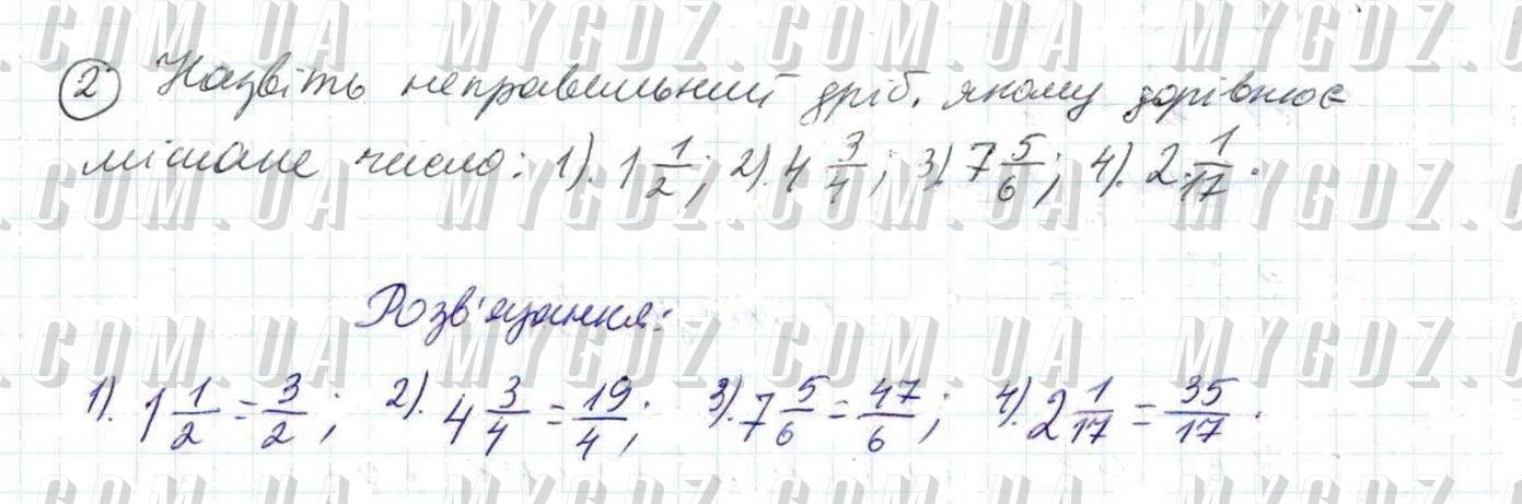 ГДЗ номер 2 до підручника з математики Мерзляк, Полонський 6 клас