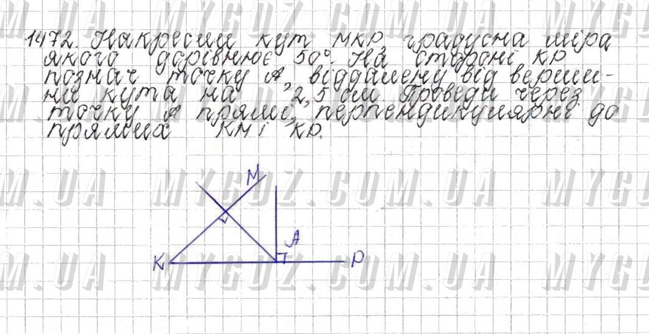 ГДЗ номер 1472 до підручника з математики Істер 6 клас