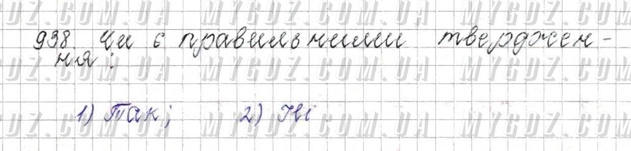 ГДЗ номер 938 до підручника з математики Істер 6 клас