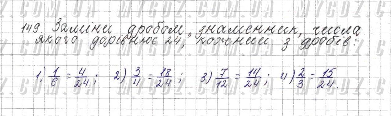 ГДЗ номер 149 до підручника з математики Істер 6 клас