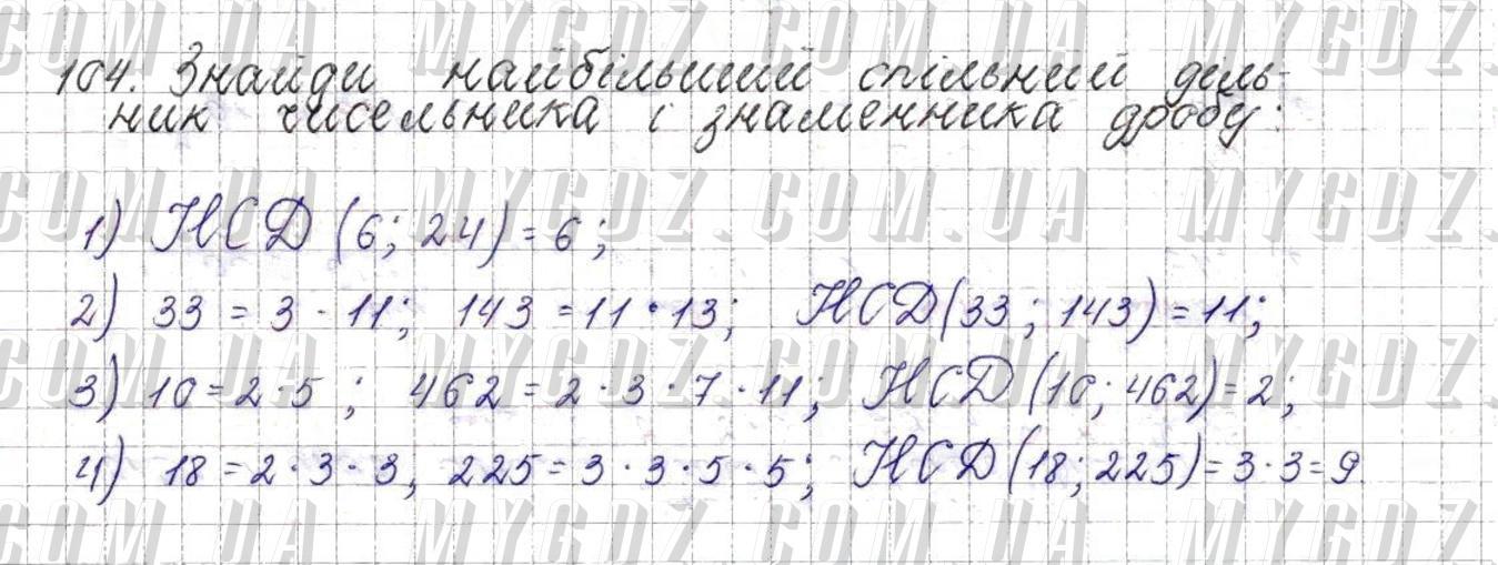 ГДЗ номер 104 до підручника з математики Істер 6 клас
