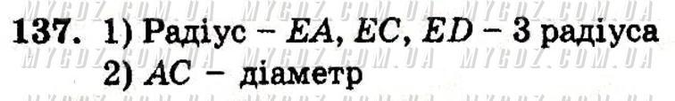 ГДЗ номер 137 до збірника задач і контрольних робіт з математики Мерзляк, Полонський 6 клас