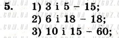 ГДЗ номер 5 до збірника задач і контрольних робіт з математики Мерзляк, Полонський 6 клас