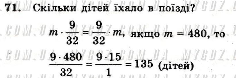 ГДЗ номер 71 до збірника задач і контрольних робіт з математики Мерзляк, Полонський 6 клас