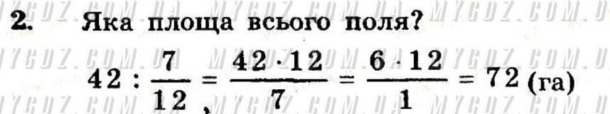 ГДЗ номер 2 до збірника задач і контрольних робіт з математики Мерзляк, Полонський 6 клас