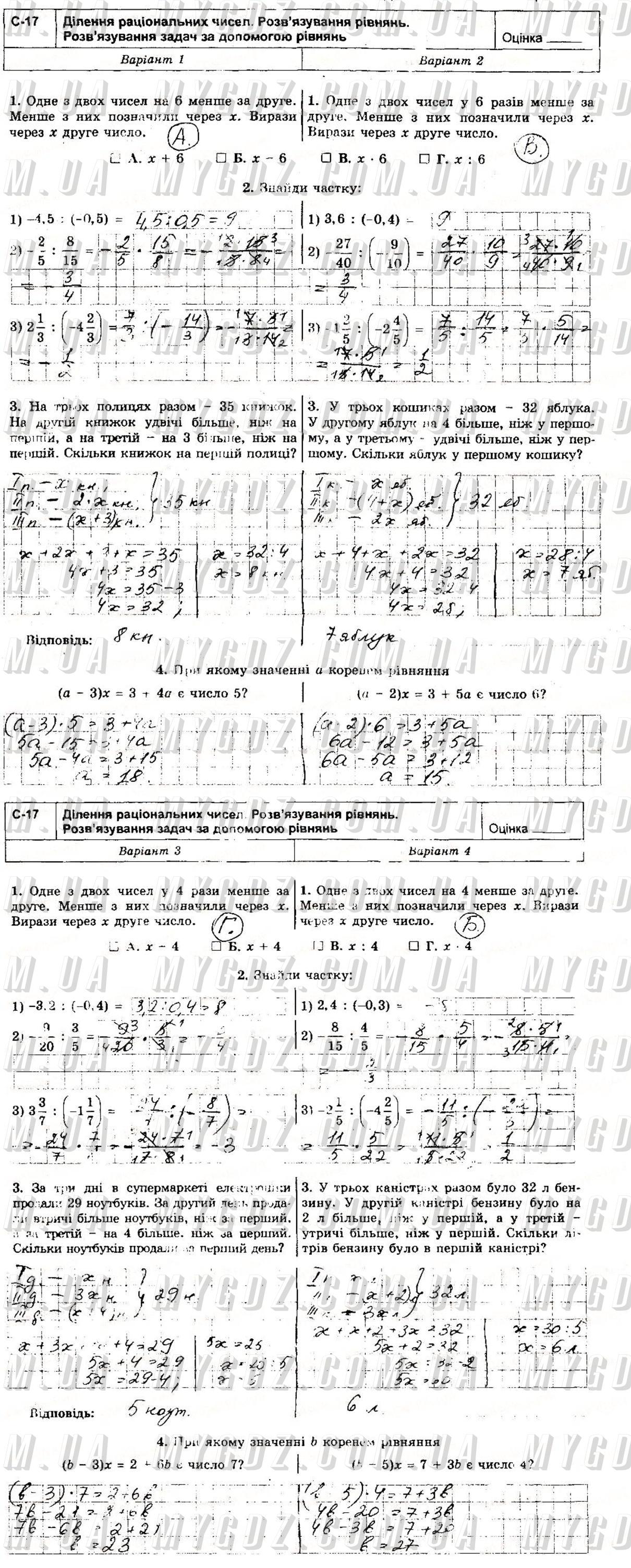 ГДЗ СР17 до зошита для самостійних та тематичних контрольних робіт з математики Істер 6 клас