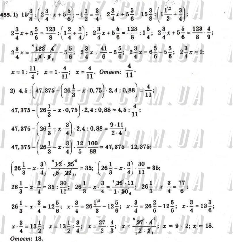 ГДЗ номер 455 до підручника з математики Тарасенкова, Богатирьова 6 клас