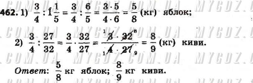 ГДЗ номер 462 до підручника з математики Тарасенкова, Богатирьова 6 клас