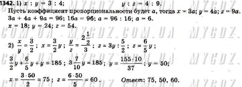 ГДЗ номер 1342 до підручника з математики Мерзляк, Полонський 6 клас