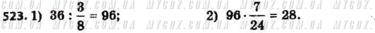 ГДЗ номер 523 до підручника з математики Мерзляк, Полонський 6 клас