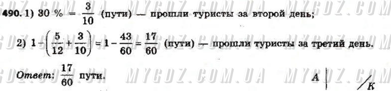 ГДЗ номер 490 до підручника з математики Мерзляк, Полонський 6 клас