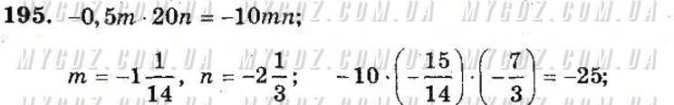 ГДЗ номер 195 до збірника задач і контрольних робіт з математики Мерзляк, Полонський 6 клас
