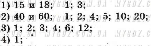 ГДЗ номер 4 до збірника задач і контрольних робіт з математики Мерзляк, Полонський 6 клас