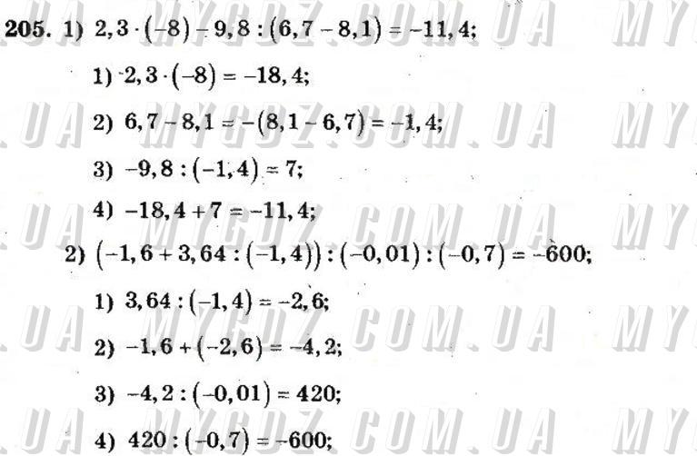 ГДЗ номер 205 до збірника задач і контрольних робіт з математики Мерзляк, Полонський 6 клас
