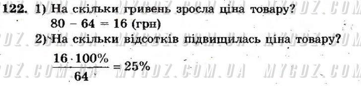 ГДЗ номер 122 до збірника задач і контрольних робіт з математики Мерзляк, Полонський 6 клас