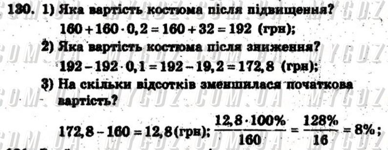 ГДЗ номер 130 до збірника задач і завдань для тематичного оцінювання з математики Мерзляк, Полонський 6 клас
