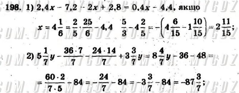 ГДЗ номер 198 до збірника задач і завдань для тематичного оцінювання з математики Мерзляк, Полонський 6 клас