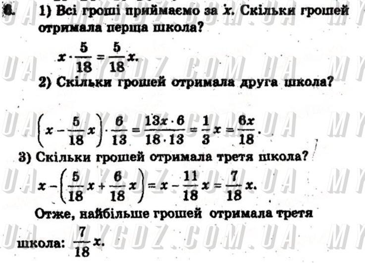 ГДЗ номер 6 до збірника задач і завдань для тематичного оцінювання з математики Мерзляк, Полонський 6 клас