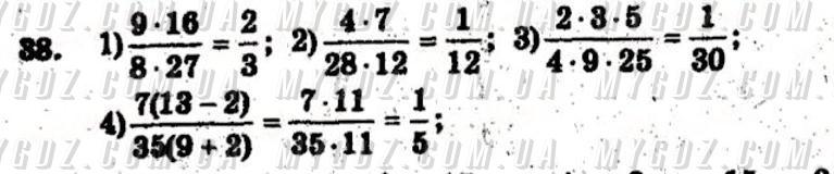 ГДЗ номер 38 до збірника задач і завдань для тематичного оцінювання з математики Мерзляк, Полонський 6 клас
