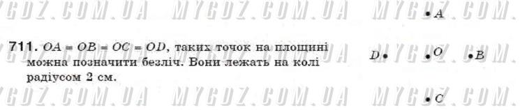 ГДЗ номер 711 до підручника з математики Мерзляк, Полонський 6 клас