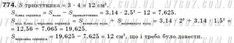 ГДЗ номер 774 до підручника з математики Мерзляк, Полонський 6 клас