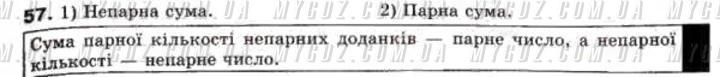 ГДЗ номер 57 до підручника з математики Мерзляк, Полонський 6 клас