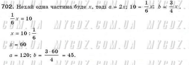 ГДЗ номер 702 до підручника з математики Мерзляк, Полонський 6 клас