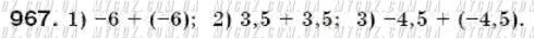 ГДЗ номер 967 до підручника з математики Мерзляк, Полонський 6 клас