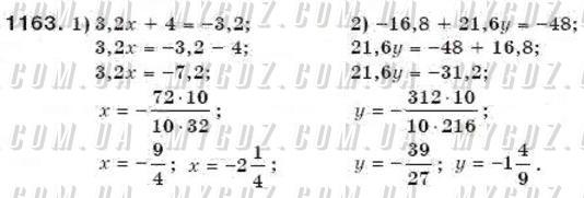 ГДЗ номер 1163 до підручника з математики Мерзляк, Полонський 6 клас